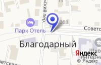 Схема проезда до компании ФОТОЦЕНТР РАДУГА в Благодарном