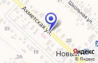 Схема проезда до компании ПТФ СОРТСЕМОВОЩ в Георгиевске