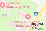 Схема проезда до компании Детская городская поликлиника №8 в Дзержинске