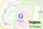 Схема проезда до компании Русь в Дзержинске