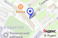 Схема проезда до компании ПКК ПОЛЮС-2 в Дзержинске