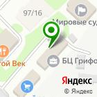 Местоположение компании ИНФОТЕХ