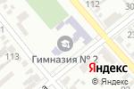 Схема проезда до компании Гимназия №2 в Георгиевске