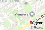 Схема проезда до компании Умничка в Дзержинске