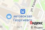 Схема проезда до компании РосДеньги в Георгиевске