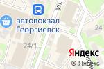 Схема проезда до компании Связной в Георгиевске