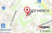 Схема проезда до компании УФМС в Георгиевске