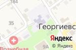 Схема проезда до компании Сказка в Георгиевской