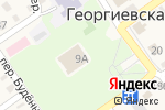 Схема проезда до компании Сельский дом культуры в Георгиевской