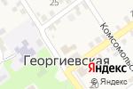 Схема проезда до компании Администрация станицы Георгиевской в Георгиевской