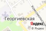 Схема проезда до компании Сбербанк, ПАО в Георгиевской