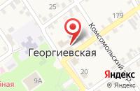 Схема проезда до компании Сбербанк в Георгиевской