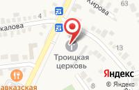 Схема проезда до компании Храм Святой Троицы в Краснокумском