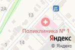 Схема проезда до компании Кожно-венерологический диспансер в Богородске