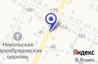Схема проезда до компании ДОН-МОЛОКО в Калаче-на-Дону