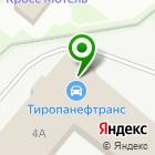 Местоположение компании ТИРОПАНЕФТРАНС