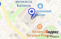 Схема проезда до компании БАЛАХНИНСКАЯ АВТОСТАНЦИЯ в Балахне