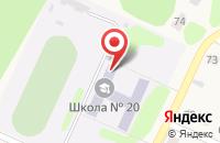 Схема проезда до компании Средняя общеобразовательная школа №20 в Большом Козино