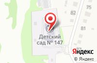 Схема проезда до компании Детский сад №147 в Горбатовке