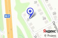 Схема проезда до компании МДОУ ДЕТСКИЙ САД №2 СКАЗКА в Богородске