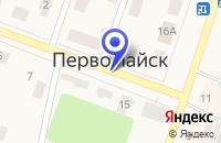 Схема проезда до компании МП ТФ ПЕРВОМАЙСКИЙ ГОРТОП в Первомайске