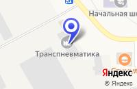 Схема проезда до компании ПТФ ТРАНСПНЕВМАТИКА в Первомайске