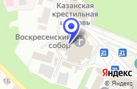 Схема проезда до компании ВОСКРЕСЕНСКИЙ СОБОР в Арзамасе