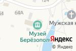 Схема проезда до компании Березополье в Кусаковке