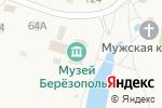 Схема проезда до компании Березополье в Сартаково