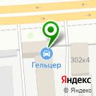 Местоположение компании ГрузТракДеталь