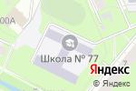 Схема проезда до компании Средняя общеобразовательная школа №77 в Нижнем Новгороде