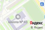 Схема проезда до компании Средняя общеобразовательная школа №43 в Нижнем Новгороде