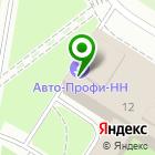 Местоположение компании Авто-Профи-НН