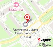 Администрация Сормовского района