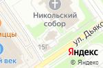 Схема проезда до компании Паломнический центр Нижегородской Епархии в Нижнем Новгороде