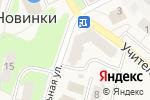 Схема проезда до компании Магазин автозапчастей в Новинках