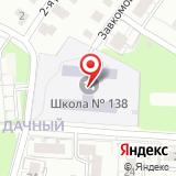 Средняя общеобразовательная школа №138