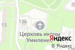 Схема проезда до компании Храм иконы Пресвятой Богородицы Умиление в Нижнем Новгороде