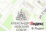 Схема проезда до компании Кафедральный собор во имя святого благоверного князя Александра Невского в Нижнем Новгороде