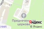Схема проезда до компании Церковь в честь Иоанна Предтечи в Благовещенской слободе в Нижнем Новгороде