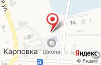 Схема проезда до компании Карповская средняя общеобразовательная школа в Карповке