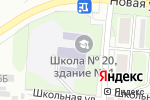 Схема проезда до компании Основная общеобразовательная школа №20 в Золотово