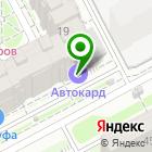 Местоположение компании Автокард