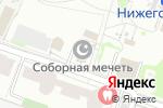 Схема проезда до компании Нижегородская Соборная мечеть в Нижнем Новгороде