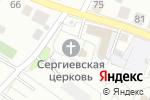 Схема проезда до компании Приход Храма во имя преподобного Сергия Радонежского в Боре