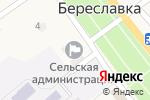 Схема проезда до компании Администрация Береславского сельского поселения в Береславке