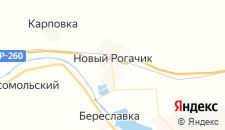 Гостиницы города Новый Рогачик на карте