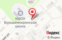 Схема проезда до компании Администрация Большемокринского сельсовета в Большом Мокром