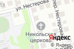 Схема проезда до компании Приход Церкви во имя святителя Николая Чудотворца в Боре