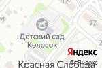 Схема проезда до компании Колосок в Красной Слободе